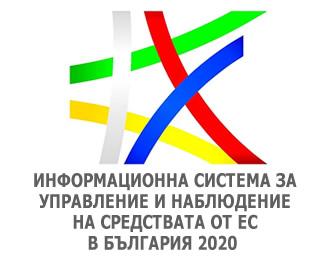 ИНФОРМАЦИОННА СИСТЕМА ЗА УПРАВЛЕНИЕ И НАБЛЮДЕНИЕ НА СРЕДСТВАТА ОТ ЕС В БЪЛГАРИЯ 2020
